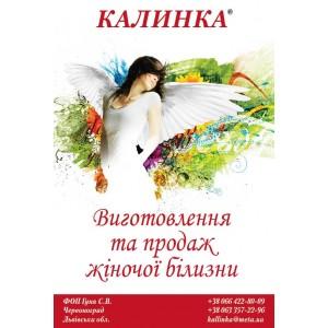 Калинка -Производство женского белья