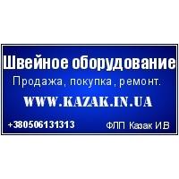Казак И.В.ФЛП