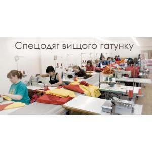 Любе Місто - Производство спецодежды
