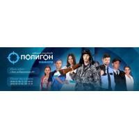 Полигон, ООО