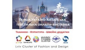 27 - 31 липня 2020 Перша Україно-Китайська текстильна онлайн-виставка