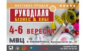 """4 - 6 вересня 2020  """"Рукоділля, Бізнес & хобі"""""""