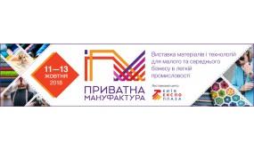 ПРИВАТНА МАНУФАКТУРА – виставка матеріалів і технологій для малого та середнього бізнесу в легкій промисловості